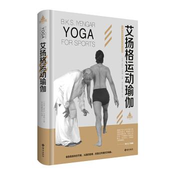 艾扬格运动瑜伽