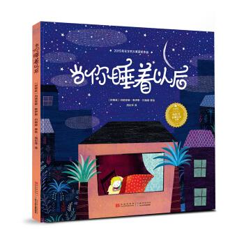小长江经典绘本系列:当你睡着以后(精装)