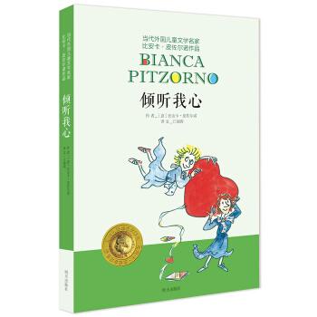 当代外国儿童文学名家比安卡?皮佐尔诺作品——倾听我心