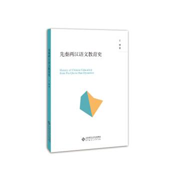 先秦两汉语文教育史