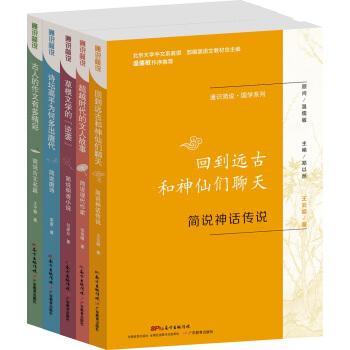 通识简说·国学系列(套装共5册)
