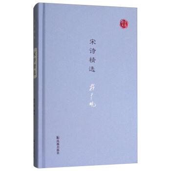 名家视角丛书:宋诗精选