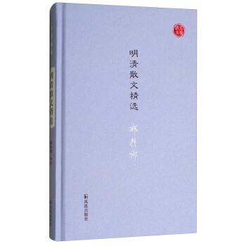 名家视角丛书:明清散文精选