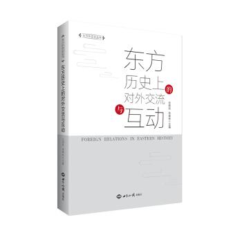 东方历史上的对外交流与互动