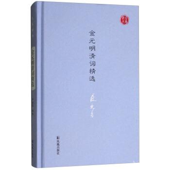 名家视角丛书:金元明清词精选