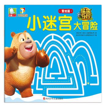 熊熊乐园小迷宫大冒险:雪地篇