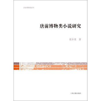 唐前博物类小说研究