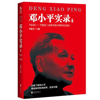 邓小平实录2:1945—1966(改革开放40周年纪念版)