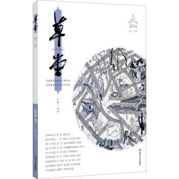 草堂·第2卷
