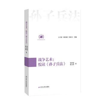 战争艺术:悦读《孙子兵法》(中华经典悦读丛书:08)