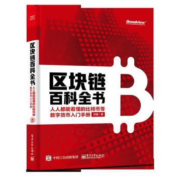 区块链百科全书:人人都能看懂的比特币等数字货币入门手册