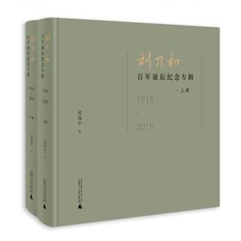刘乃和百年诞辰纪念专辑(1918—2018)(上下册)(精装)