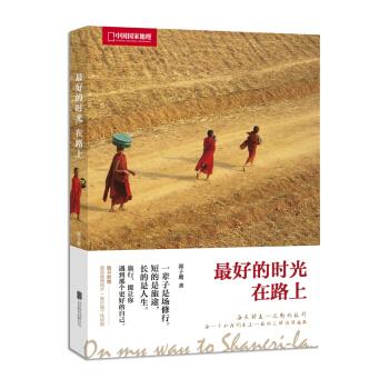 中国国家地理:最好的时光在路上