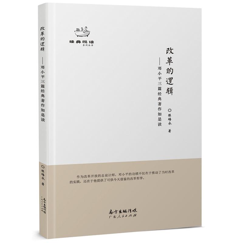 改革的逻辑:邓小平三篇经典著作如是读