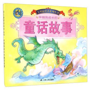 伴随我成长的童话故事/宝贝最爱读系列丛书