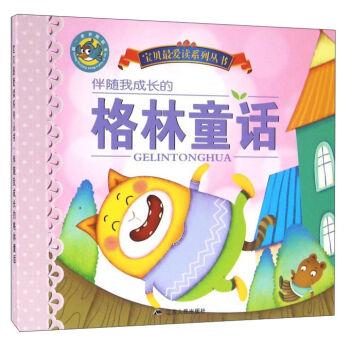 伴随我成长的格林童话/宝贝最爱读系列丛书