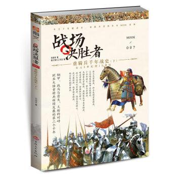 战场决胜者007:重骑兵千年战史(下)