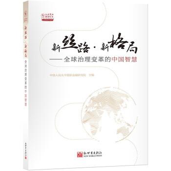 新丝路·新格局:全球治理变革的中国智慧