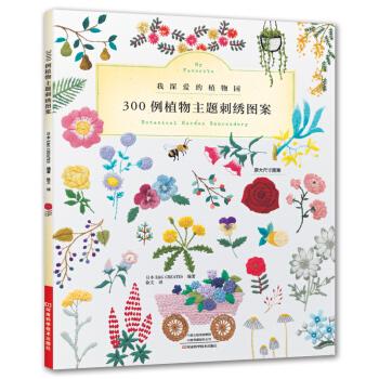 300例植物主题刺绣图案