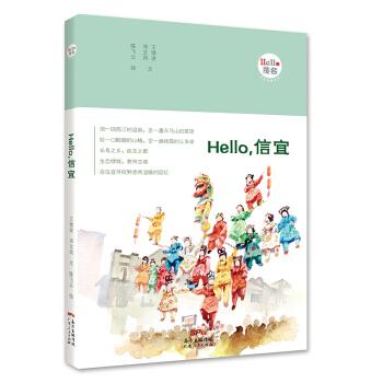 "Hello,信宜:""Hello,茂名""手绘漫画系列"