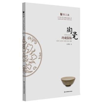 百工录-陶瓷玲珑装饰