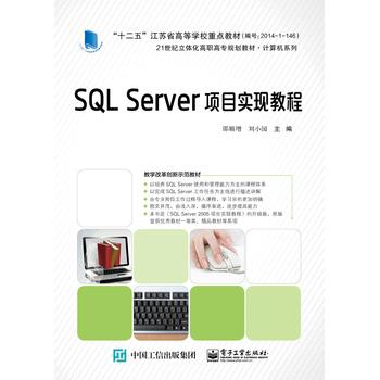 SQL Server项目实现教程