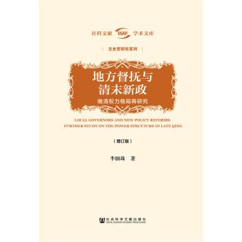 地方督抚与清末新政(增订版):晚清权力格局再研究(精装)