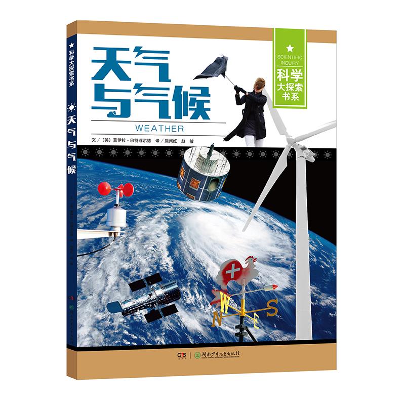 科学大探索书系 天气与气候科学大探索书系