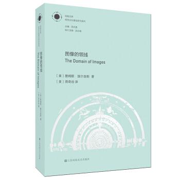 凤凰文库视觉文化理论研究系列:图像的领域