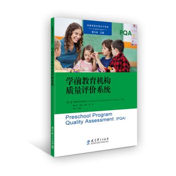 高瞻课程的理论与实践:学前教育机构质量评价系统(PQA)