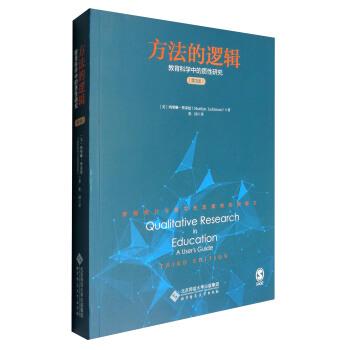 方法的逻辑:教育科学中的质性研究(第三版)