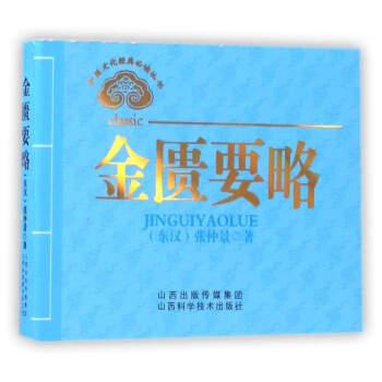 中医文化经典必读丛书:金匮要略