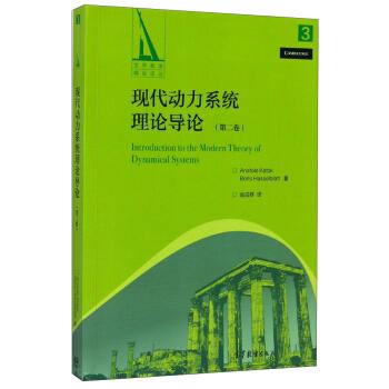现代动力系统理论导论(第2卷)