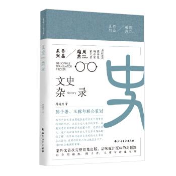 周越然经典作品系列:文史杂录(精装)