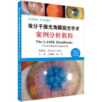 准分子激光角膜屈光手术案例分析教程(中文翻译版,原书第2版)
