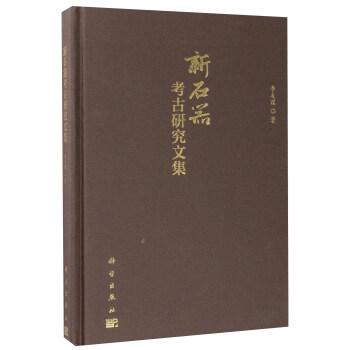 新石器考古研究文集(精装)