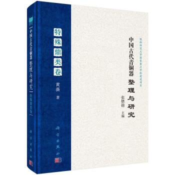 中国古代青铜器整理与研究·特殊鼎类卷