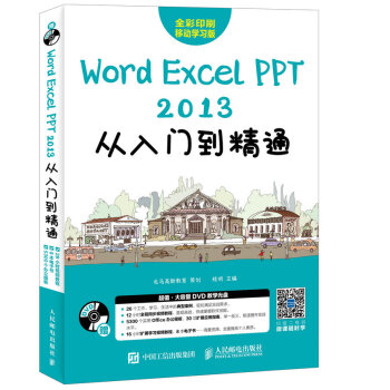 Word Excel PPT 2013从入门到精通