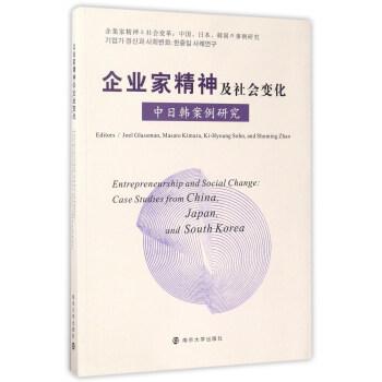 企业家精神及社会变化:中日韩案例研究