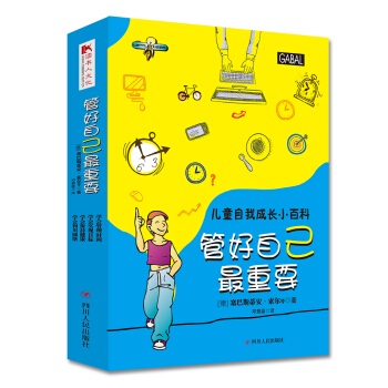 儿童自我成长小百科系列:管好自己最重要(全四册)