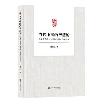 当代中国的智慧论——冯契马克思主义哲学中国化贡献研究
