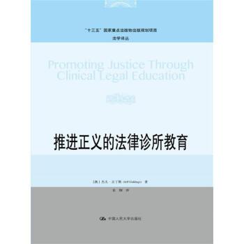 推进正义的法律诊所教育