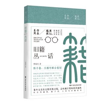 周越然经典作品系列:旧籍丛话(精装)