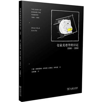 仓鼠爱德华的日记1990-1990