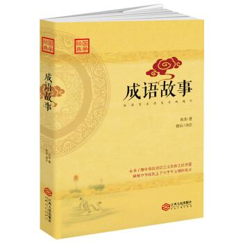成语故事:汉语言文学艺术的瑰宝
