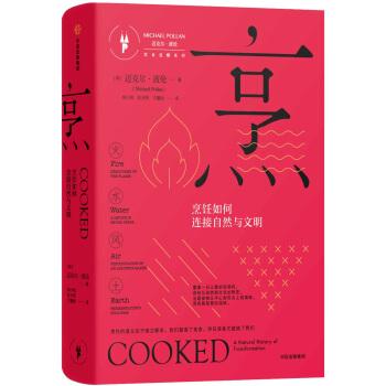 烹:烹饪如何连接自然与文明(精装)