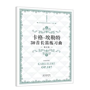 卡格-埃勒特30首长笛练习曲·精注版