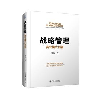 战略管理:商业模式创新(精装)
