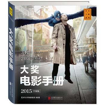 大奖电影手册