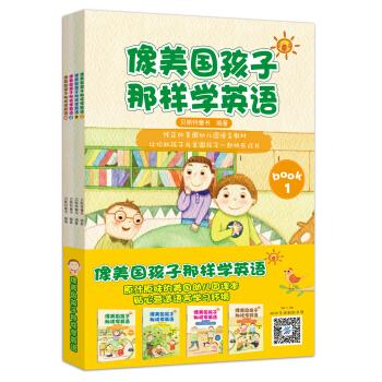 像美国孩子那样学英语(套装4册)